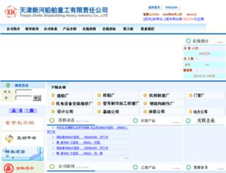 xhsic.com screenshot