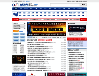 xiamen.admaimai.com screenshot