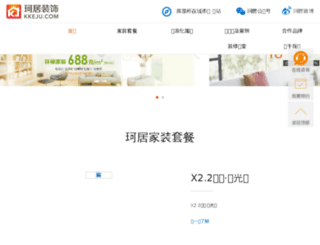 xiamen.kkeju.com screenshot