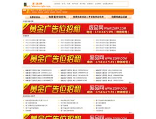 xiamen.zgfp.com screenshot