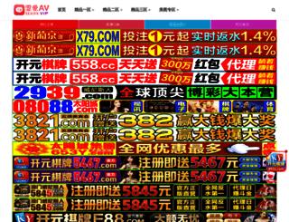 xiamenit.com screenshot
