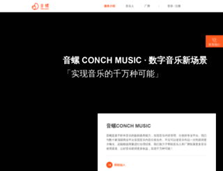 xiami.com screenshot