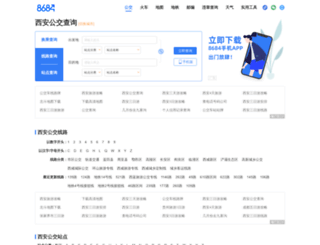 xian.8684.cn screenshot