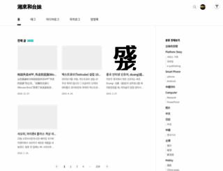 xianglai.tistory.com screenshot