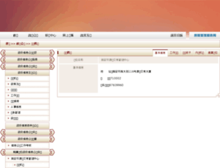 xianhouse.gov.cn screenshot