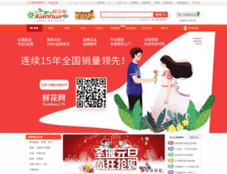 xianhua.cn screenshot
