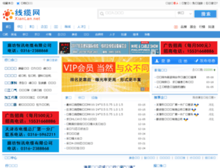 xianlan.net screenshot