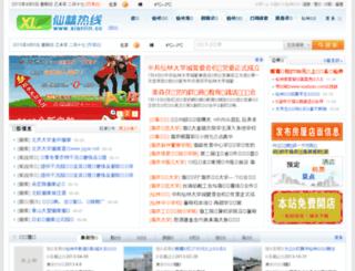 xianlin.cc screenshot