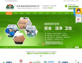 xianyongquan.com screenshot