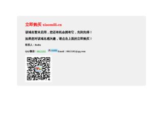 xiaomili.cn screenshot
