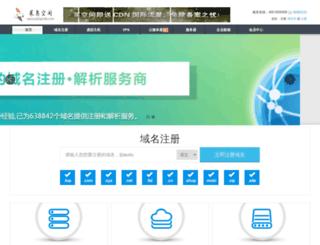 xiatianhk.com screenshot