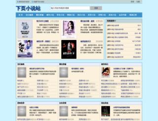 xiayexy.com screenshot