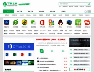 xiazaizhijia.com screenshot