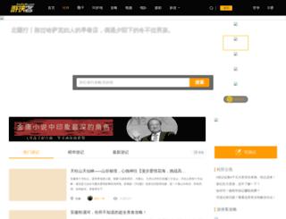 xibu.youxiake.com screenshot
