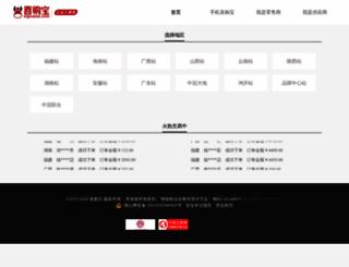 xigoubao.com screenshot