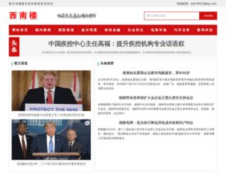 xinanlou.com screenshot