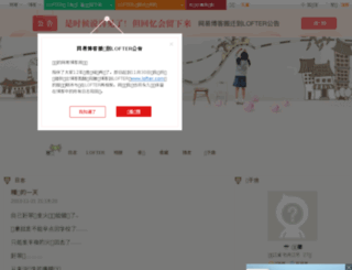 xinbo.blog.163.com screenshot