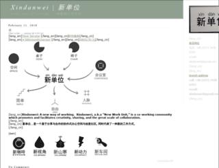 xindanwei.com screenshot