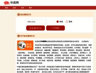 xingming.k366.com screenshot