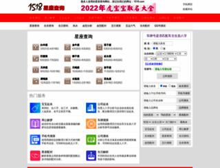 xingzuo.1518.com screenshot