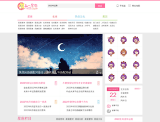 xingzuo360.cn screenshot