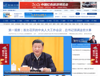 xinhua.org screenshot
