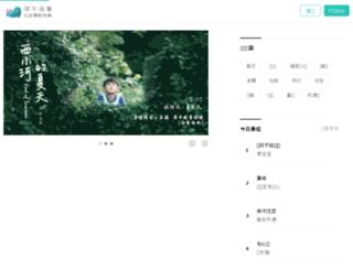xiniugushi.com screenshot