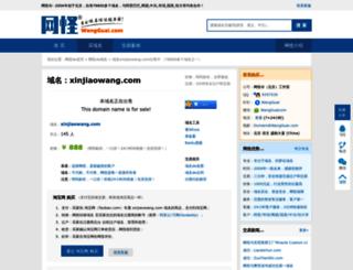 xinjiaowang.com screenshot