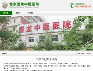 xinju.org screenshot