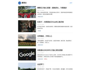 xinmeiwen.com screenshot