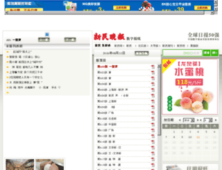 xinmin.news365.com.cn screenshot