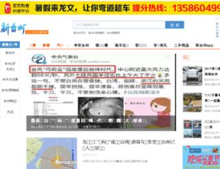 xintaizhou.com screenshot