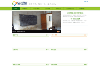 xintian.org screenshot