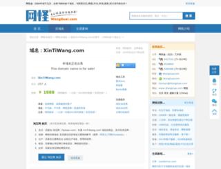 xintiwang.com screenshot