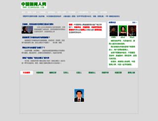 xinwenren.com screenshot
