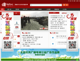 xinzc.cn screenshot