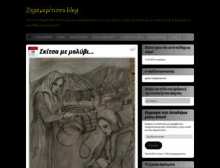 xiromeritissa.wordpress.com screenshot