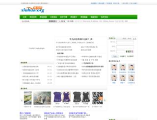 xiuhua.org screenshot