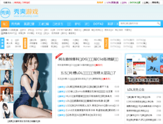 xiushuang.com screenshot