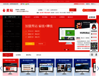 xiuzhanwang.com screenshot