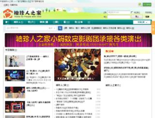 xiuzhenren.org screenshot