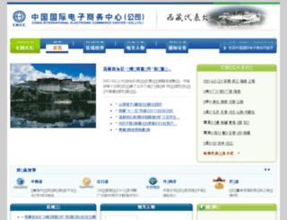 xizang.ec.com.cn screenshot