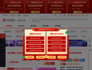 xj.huatu.com screenshot