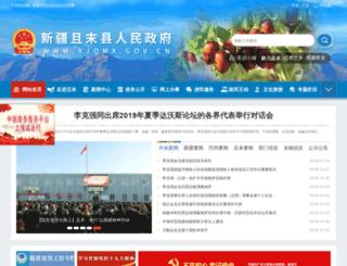 xjqmx.gov.cn screenshot