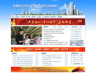 xjrs.gov.cn screenshot