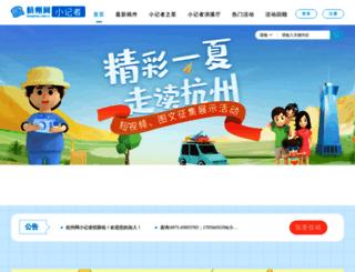 xjz.hangzhou.com.cn screenshot