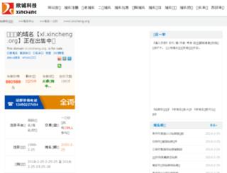 xl.xincheng.org screenshot