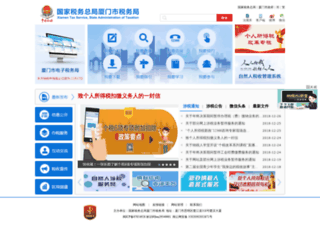 xm-n-tax.gov.cn screenshot