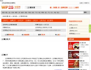 xm.wp28.com screenshot