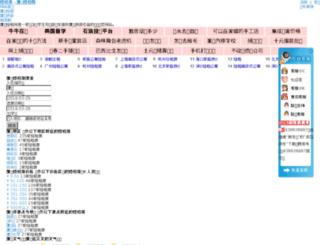 xmduanzu.com screenshot